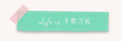 Life is SENSHIBANKOU