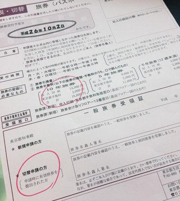 海外旅行に向けて!初体験パスポート更新