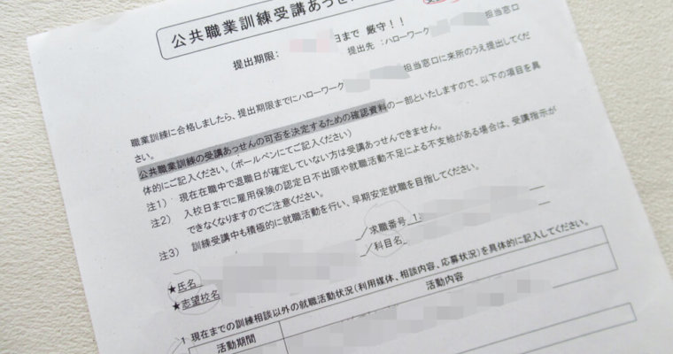 失業保険認定日 2回目&職業訓練受講書類を提出