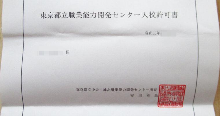 【職業訓練校】受講に関する書類が届く