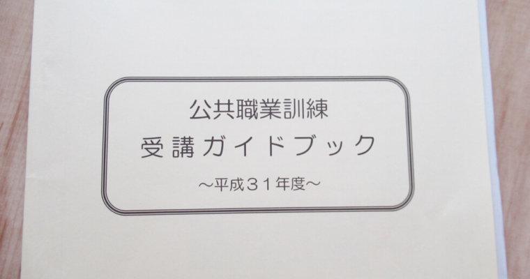 【職業訓練校】合格者説明会に参加