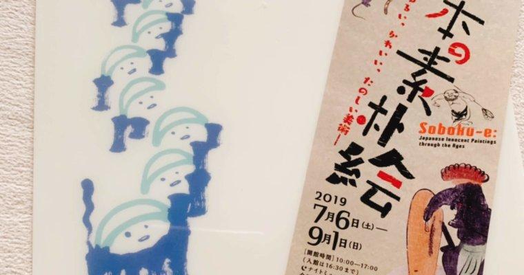 ゆるくて ほのぼのかわいい「日本の素朴絵」展
