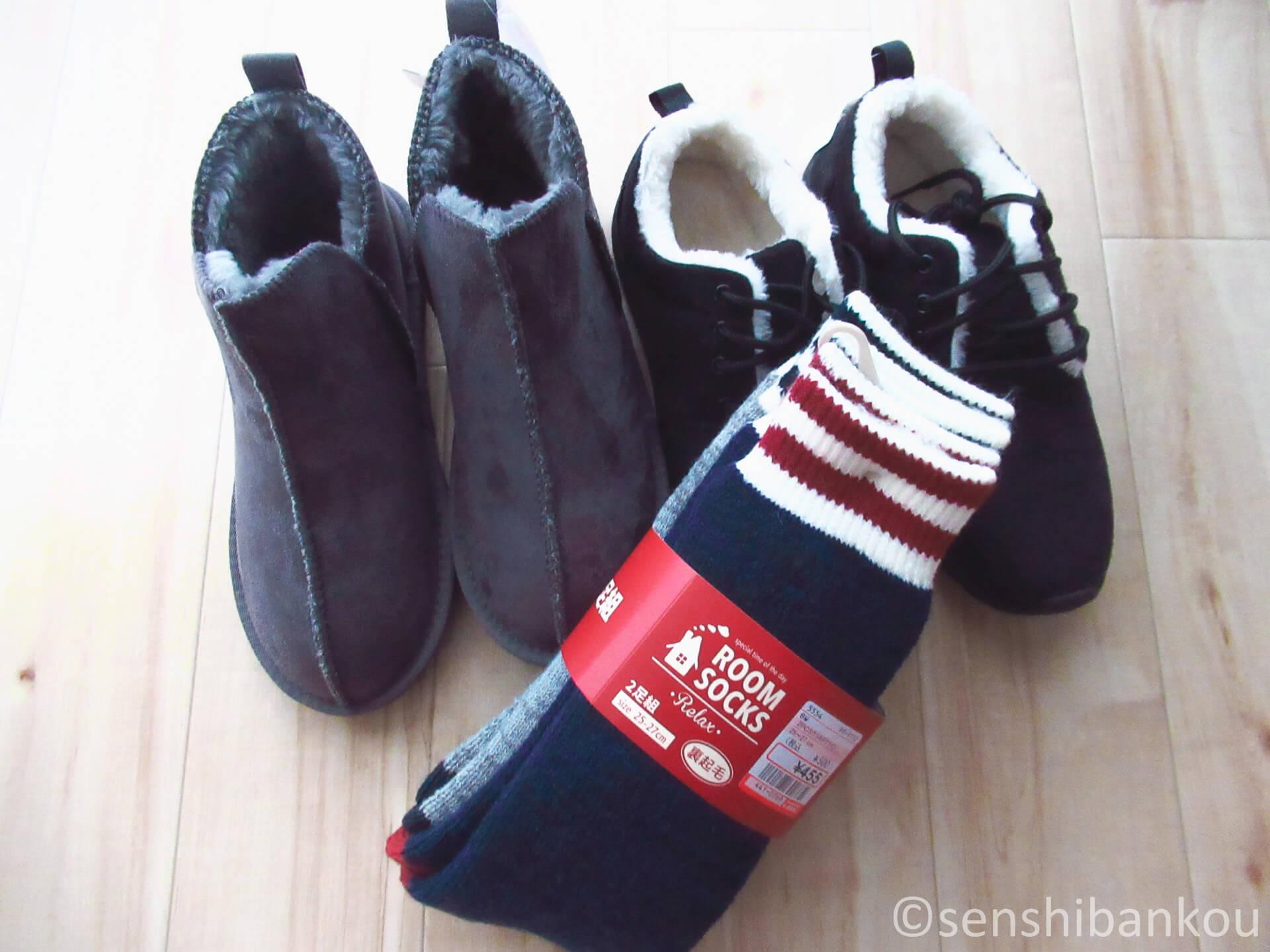 冬季限定 欧米スタイルで足冷え対策