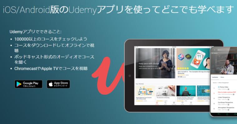 Udemyでオンライン学習