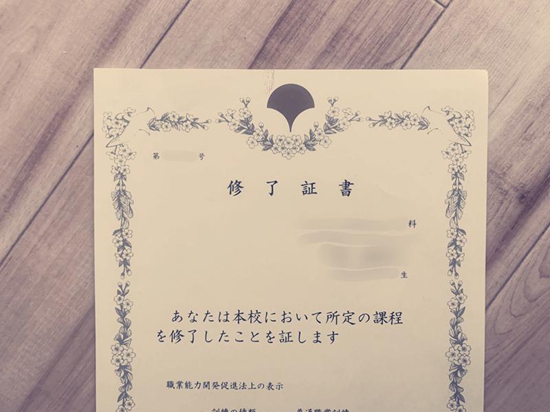 【職業訓練校】3ヶ月通った感想