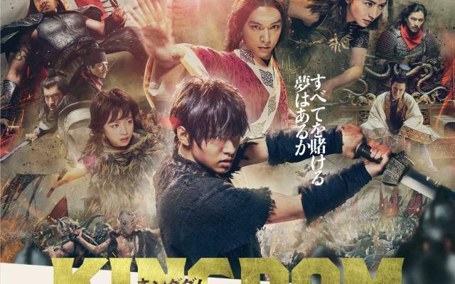 【観了】キングダム 2019年