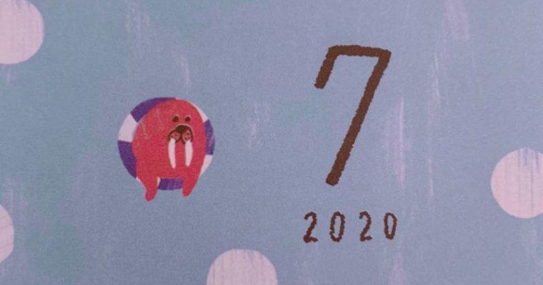2020年7月はじまりはじまり